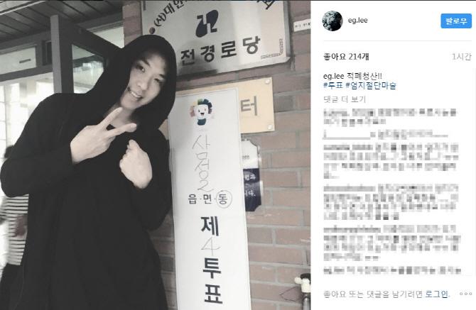 이은결 `엄지절단` 투표 인증샷에 누리꾼 `헐`..`확대 해석`