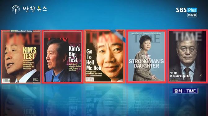 SBS, 또 일베 논란… 노무현 전 대통령 타임지 표지 왜곡