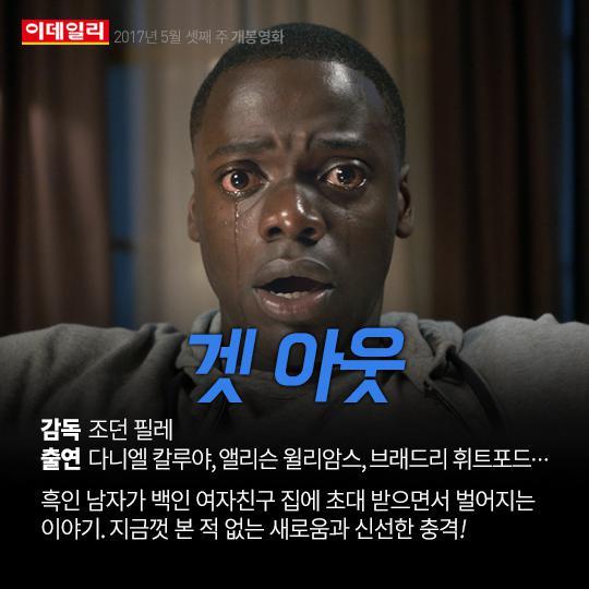[카드뉴스] 금주의 개봉 영화 (5월 3주)