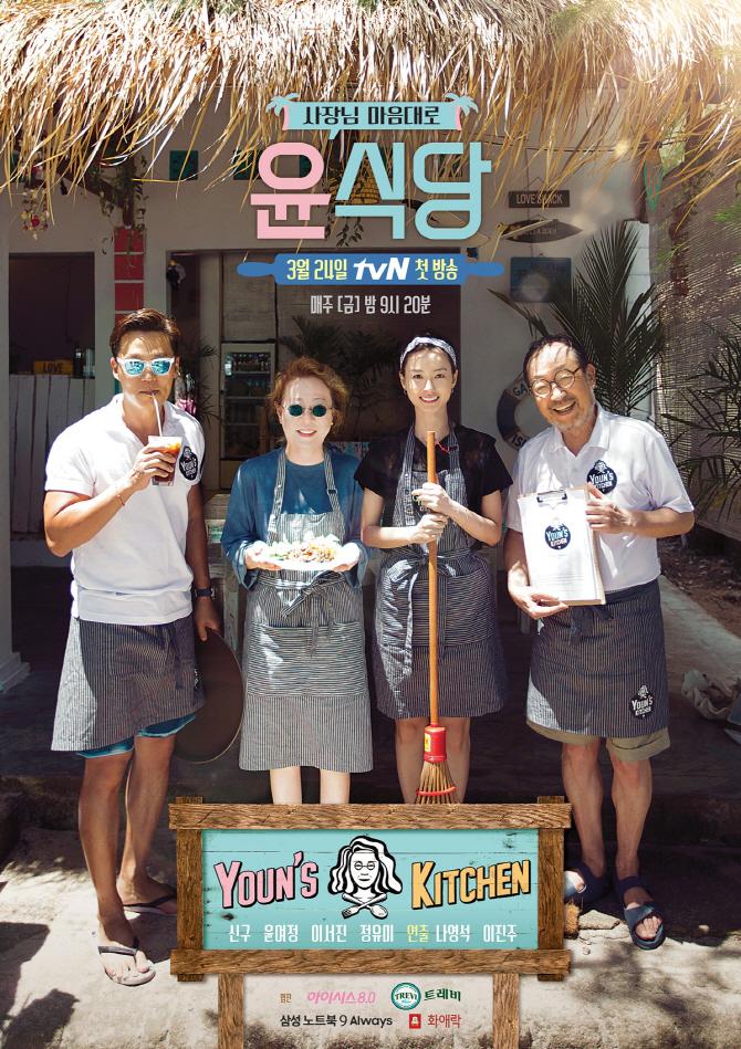 `윤식당`, 오늘(19일) 감독판 방송…시즌2를 기대해