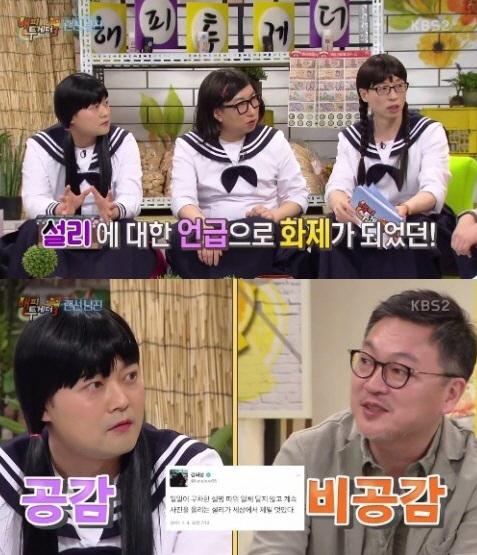 김의성 `설리 SNS 옹호 발언, 많은분이 싫어해`