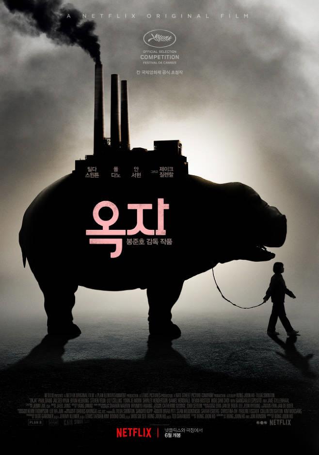 '옥자', 칸 영화제서 8분 만에 상영 중단
