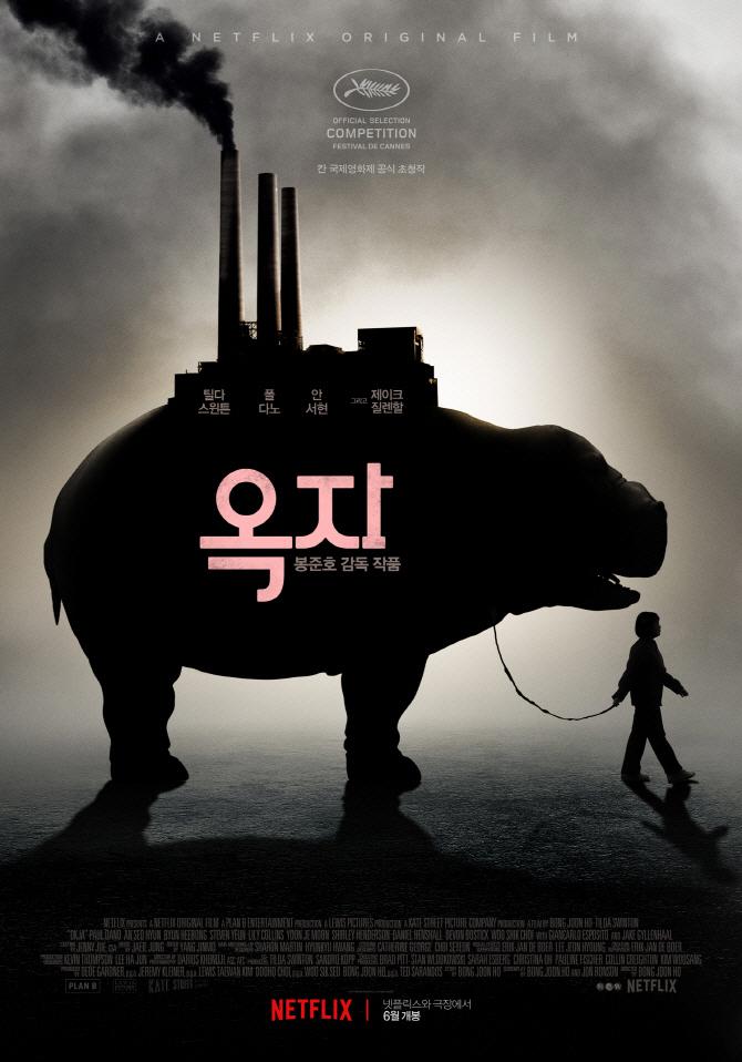'옥자' 기술적 문제로 상영 중단…넷플릭스 로고에 박수·야유 동시에