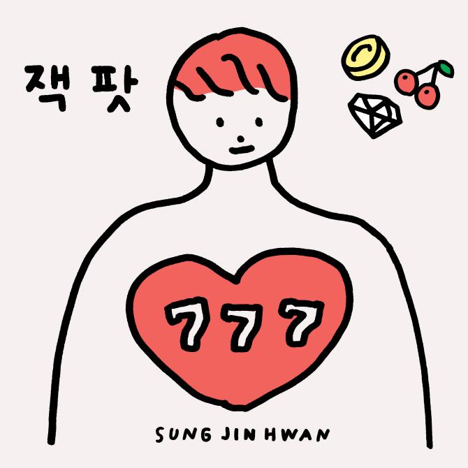 스윗소로우 성진환, 오늘(22일) 솔로곡 '잭팟' 발표