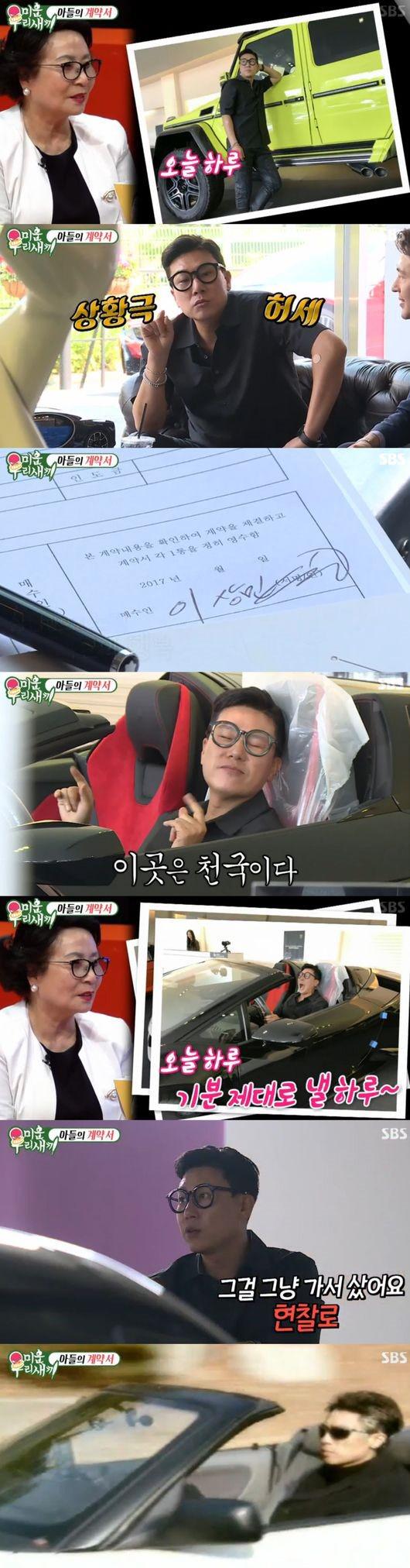 `궁셔리` 이상민의 얄밉지 않은 허세 (feat. 슈퍼카)