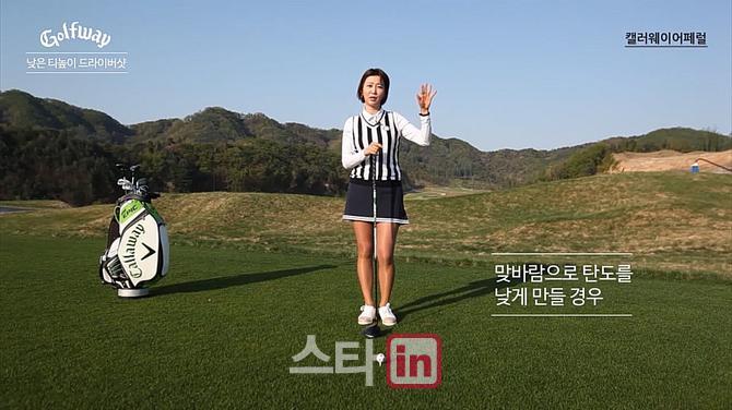 [Golf in 레슨]배경은(2) 낮은 티 높이 드라이버 샷