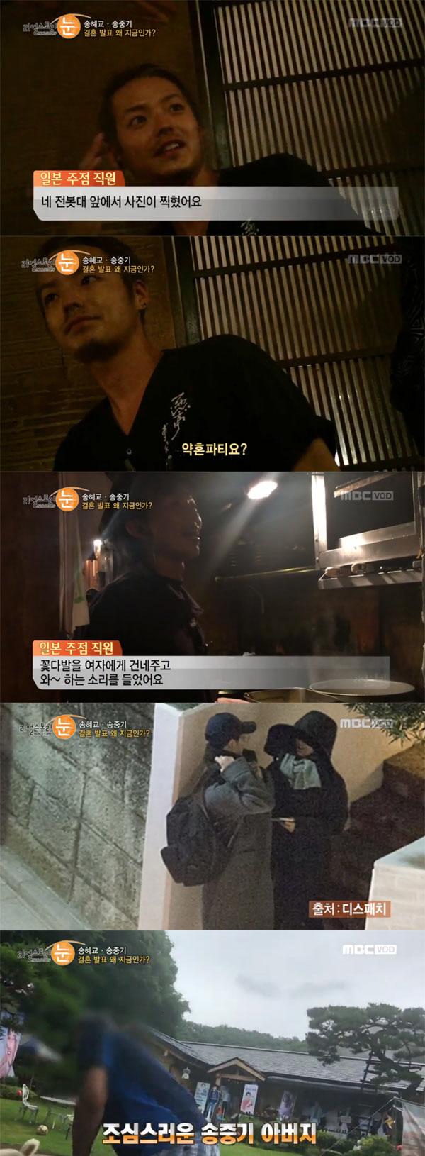 송중기♥송혜교, 1월 일본서 약혼파티 `지인 30명 참석`