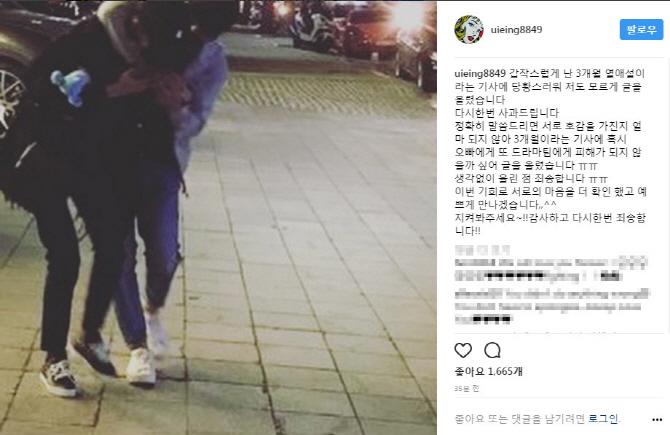 유이 `강남에게 피해되지 않을까 싶어`..열애사실 부인한 이유 밝혀