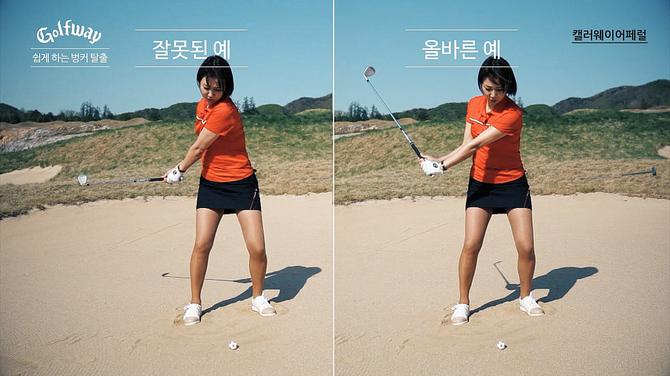 [Golf in레슨]배경은(3)벙커 한 번에 탈출하기