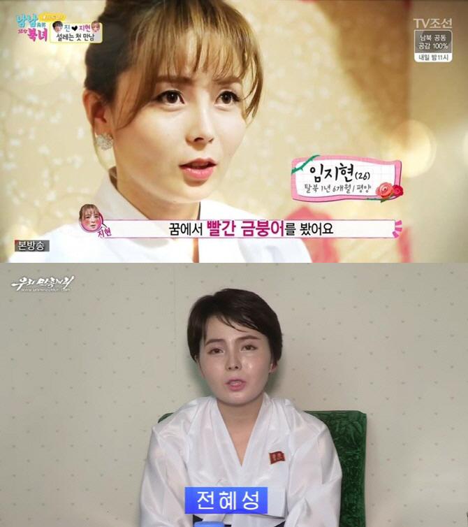 `남남북녀` 임지현 팬카페 폐쇄…`국가적 문제됐다`