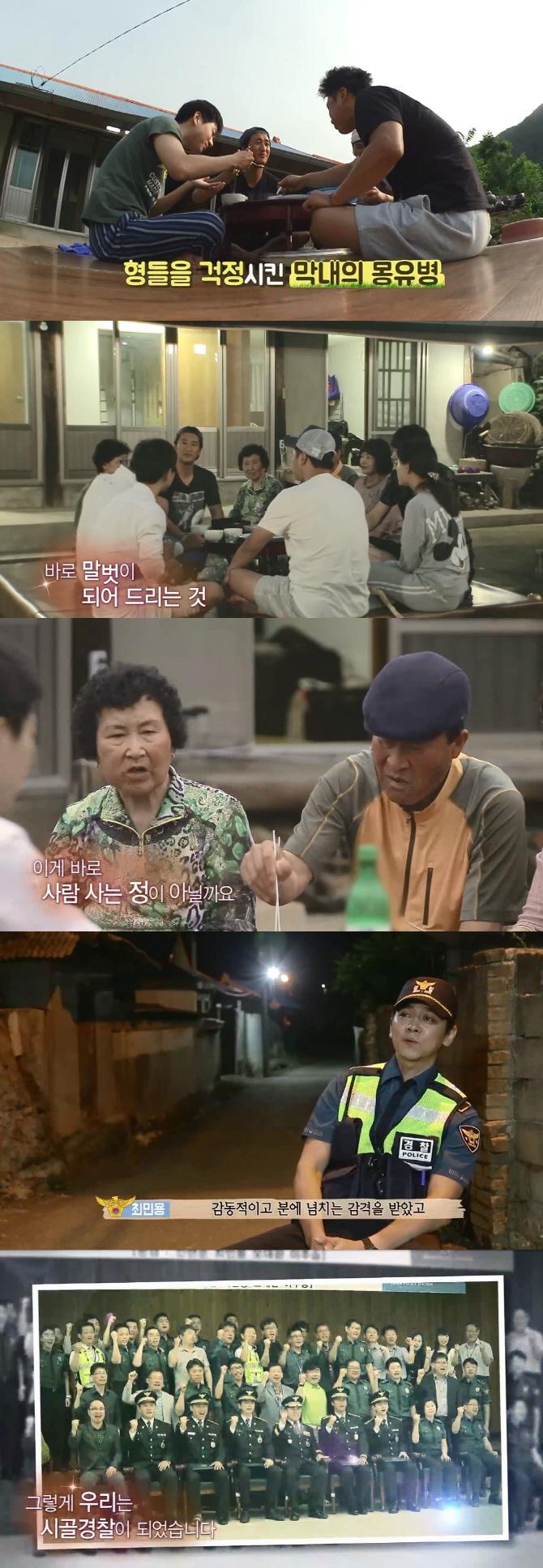 '시골경찰' 신현준부터 이주승까지, 무공해 예능