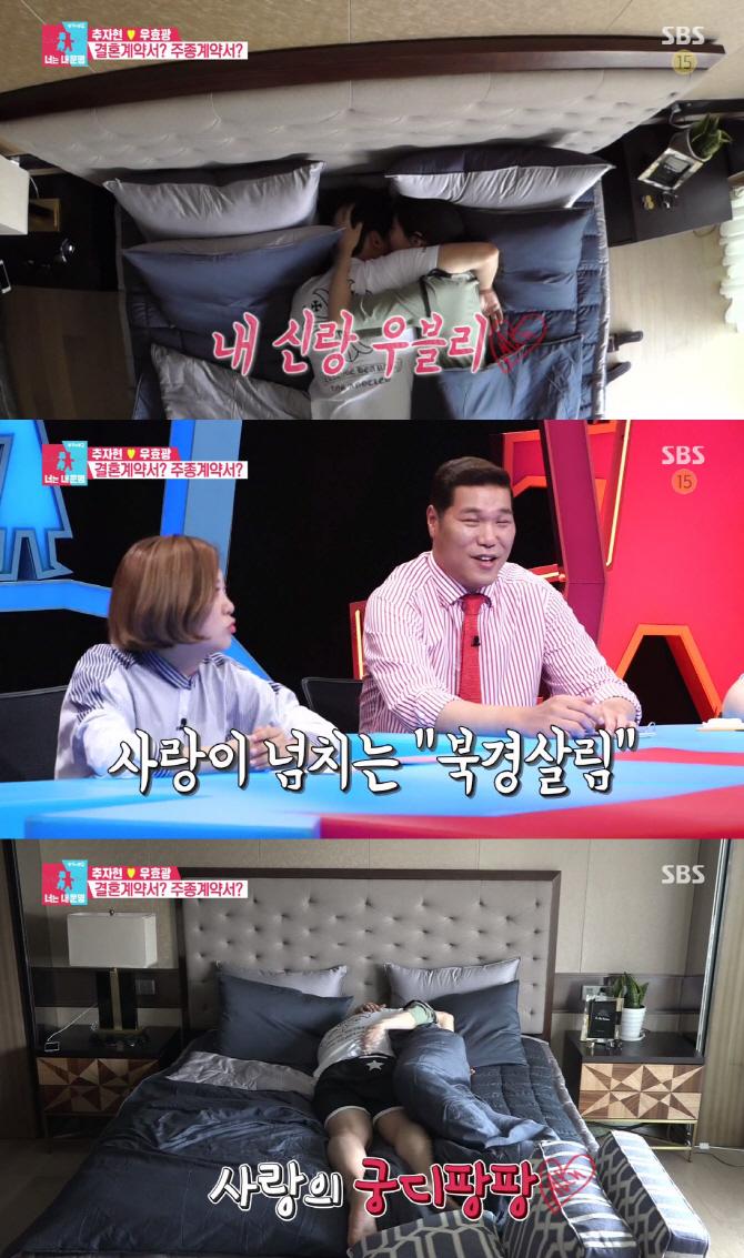 '동상이몽2' 추자현♥우효광, 모닝 키스로 달콤한 신혼