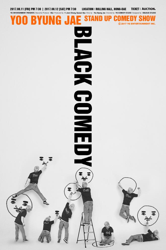 유병재, 스탠드업 코미디쇼…청불 확정