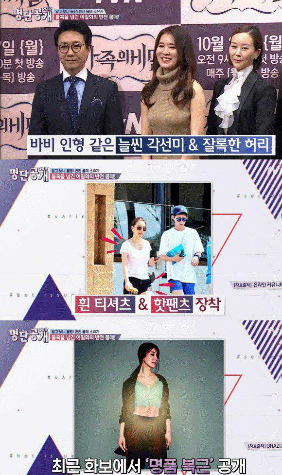 `명단공개` 이일화, 47세 나이 믿기지 않는 `명품 몸매`