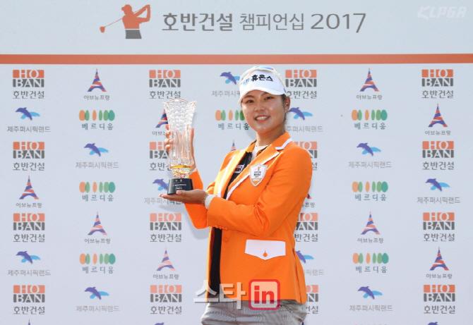 인주연, 호반건설 챔피언십서 생애 첫 우승..상금 1억원 획득