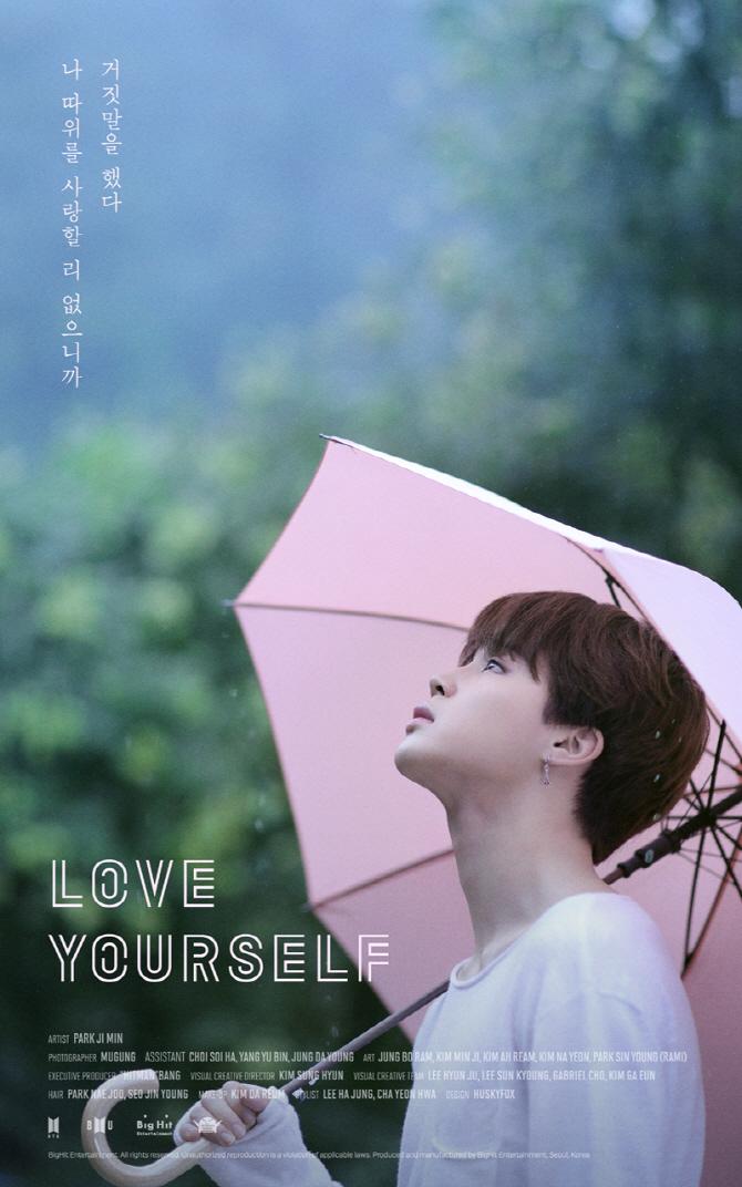 방탄소년단, `러브 유어셀프` 2차 포스터 공개.. 지민 `아련`