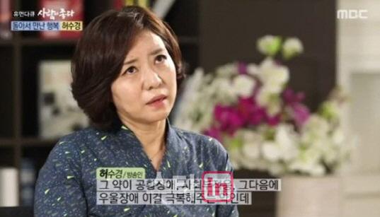 """허수경 """"우울증·공황장애 약 복용..난 못난 사람"""""""