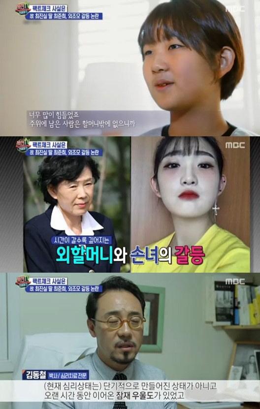 `최준희 외할머니, 학대 인정되면 `친권·재산권` 효력 상실`