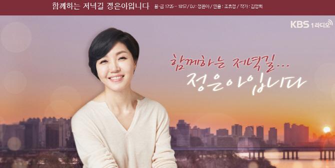 정은아, 라디오 생방 불참 `KBS 노조 지지`…대타는 오영실