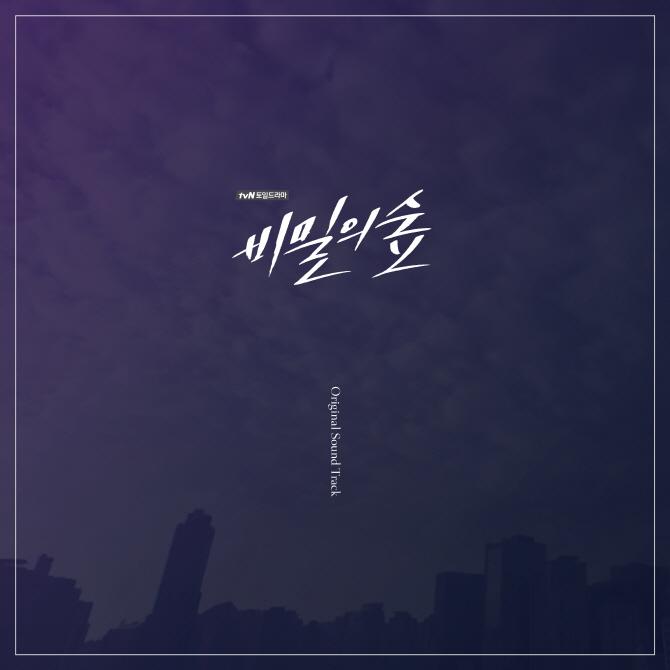드라마 만큼 호평 받은 `비밀의 숲` OST 13일 발매