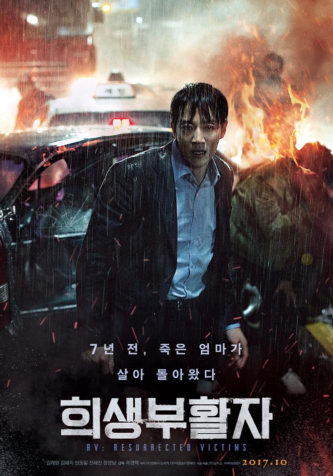 곽경택X김래원 '희생부활자' 10월12일 개봉