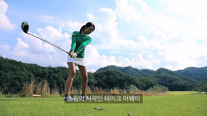 [임미소의 프로 골프] (1)정확한 테이크 어웨이 방법