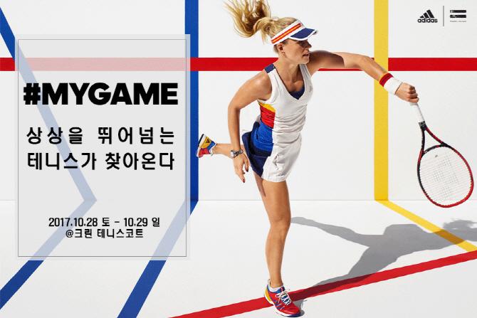 아디다스, 테니스 파티 '마이게임(#MYGAME)' 개최