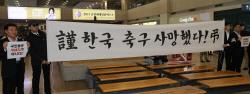 신태용-김호곤 귀국