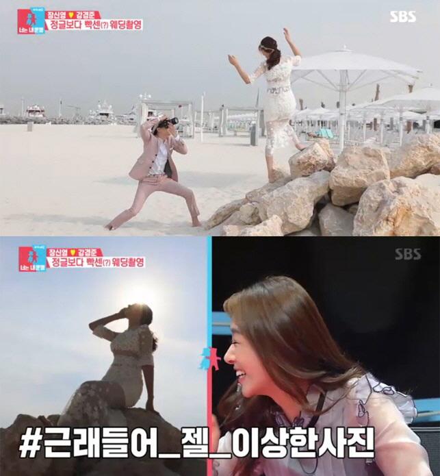 '동상이몽2' 장신영♥강경준, 고난의 셀프 웨딩 촬영