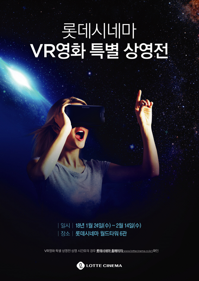 롯데시네마, `VR영화 상영전`진행…9편 상영
