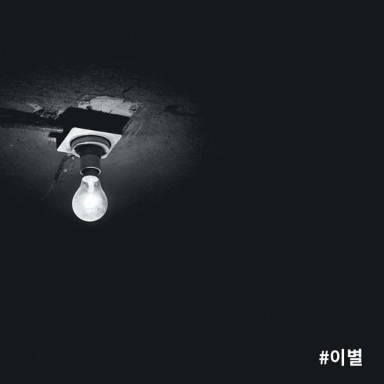 박보람X길구봉구, 발라드 '#이별' 공개...음원강자 시너지