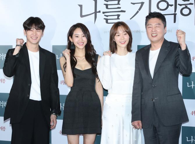 이학주-오하늬-이유영-김희원, '나를 기억해' 파이팅