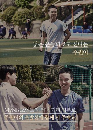 뉴발란스, 스포츠 꿈나무 지원 프로젝트 'Run for your dream' 전개