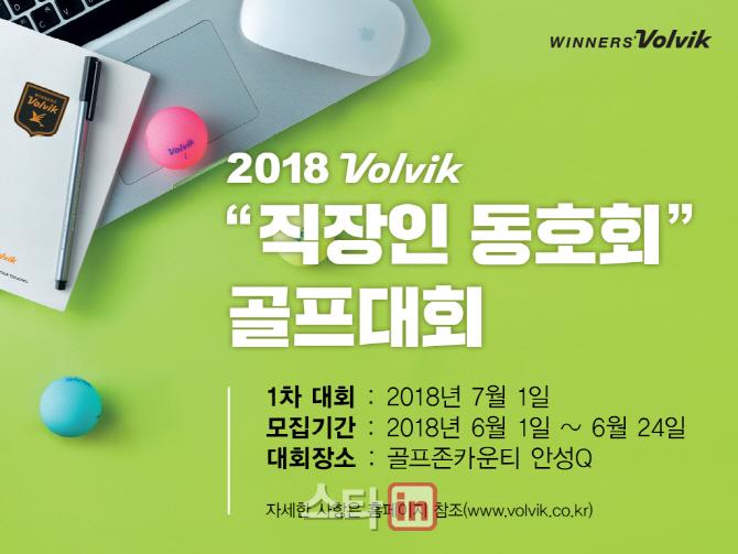 볼빅, 7월 1일부터 직장인 동호회 골프대회 개최