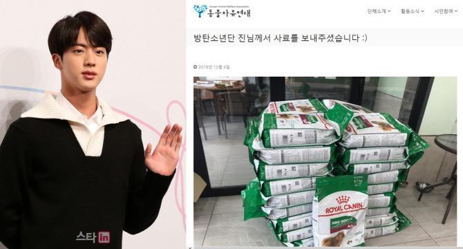 Jin BTS mendonasikan banyak kebutuhan untuk hewan-hewan di penampungan di Korea Selatan.