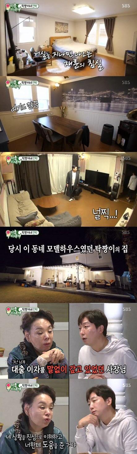 """탁재훈, 제주도 저택 공개…""""계약금 500만원"""""""