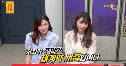 """'물어보살' 에이핑크 정은지·오하영 """"데뷔 10년차, 재계약 고민돼"""""""