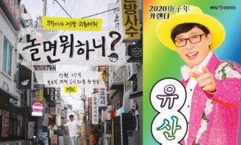 '놀면 뭐하니?', 유산슬 달력 수익금 7400만원 결식아동 위해 기부 [공식]