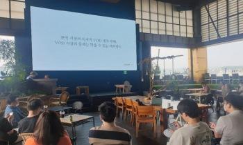 """왓챠 """"구독형 OTT 모델 버리라는 것""""…수배협과 충돌"""