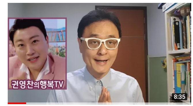 """권영찬 """"협박카페로 변질된 김호중 안티카페 없애달라"""" 호소"""