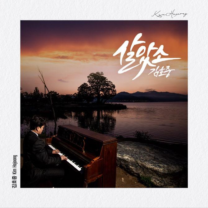 '믿고 듣는' 김호중, 신곡 '살았소' 음원차트 1위