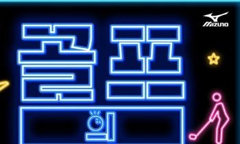 [골프특집]한국미즈노 '미즈노 골프 랜선 상담소-골프의 참견 캠페인' 진행