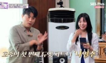 역시, 김호중… '파트너' 첫방부터 웃음·재미·감동 선사