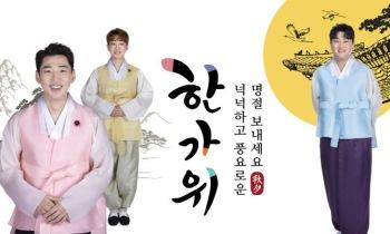 김호중·영기·안성훈, 유쾌한 트롯 3형제의 추석 인사