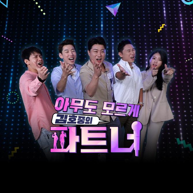김호중, '파트너'와 함께 부른 듀엣곡 정식 음원 발매