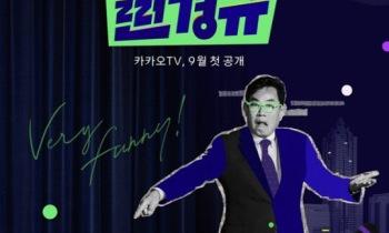 """'찐경규' 권해봄 PD, '이경규가…' 말실수 당황 """"대한민국 대표 예능인"""""""
