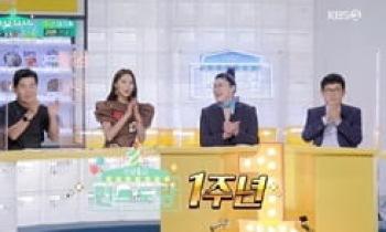 이경규→김재원, 류수영 '편스토랑', 기부금 1억 돌파…뜻깊은 1주년