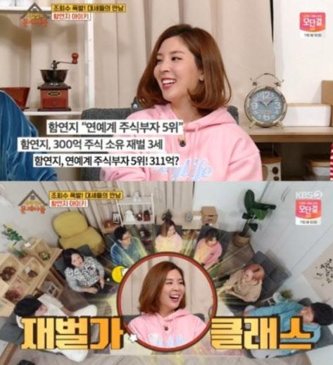 """함연지, 재벌가 클래스…""""연예계 주식 부자 5위? 몰랐다"""""""