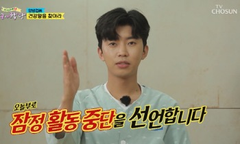"""'뽕숭아학당' 임영웅, 건강검진 결과에 """"얼마나 힘들었으면…"""""""
