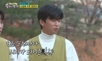 '뽕숭아학당' 임영웅, 건강검진 충격 극복한 '영탁 우정'
